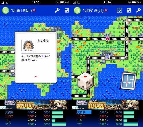 鉄道王NEOのマップ画像