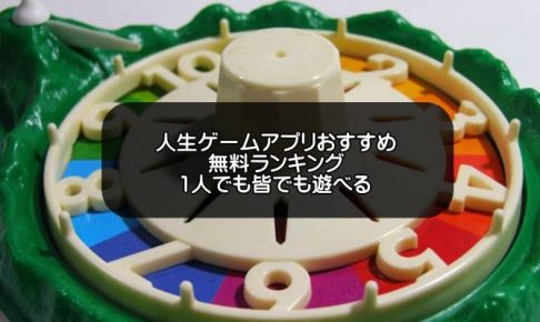 人生ゲームアプリの記事紹介画像