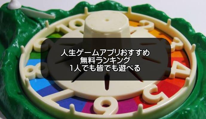 人生ゲームアプリ無料おすすめランキング【2020年版】対戦形式も紹介