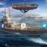 Warship Sagaのタイトル画面