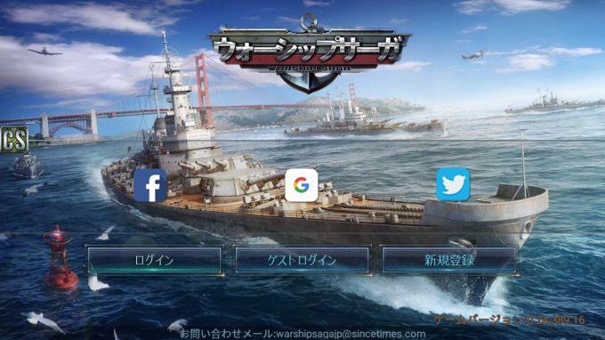ウォーシップサーガの評価レビューと序盤攻略!200隻以上の戦艦が登場するスマホゲーム
