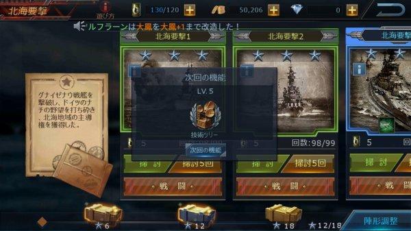 ストーリー戦闘の選択画面
