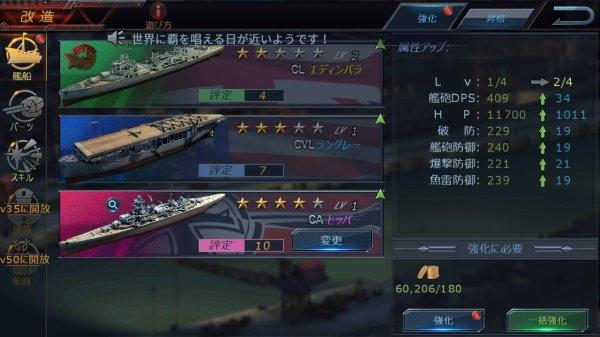 戦艦のレベル上げ画面