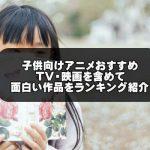 子供向けアニメおすすめ記事の紹介画像