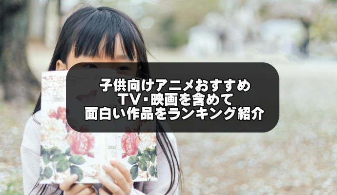 子供向けアニメ人気おすすめランキング30選【テレビや映画を含めた面白い作品】