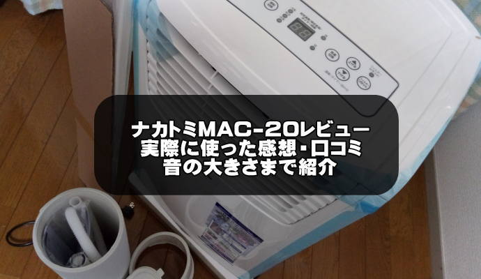 ナカトミMAC-20評判レビューの記事画像
