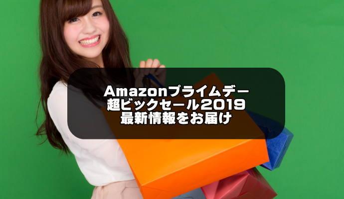 Amazonプライムデー2019年の紹介記事画像