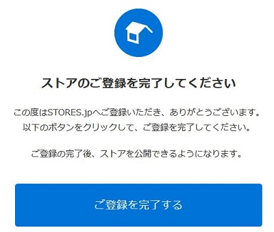 STORES.jpのメール