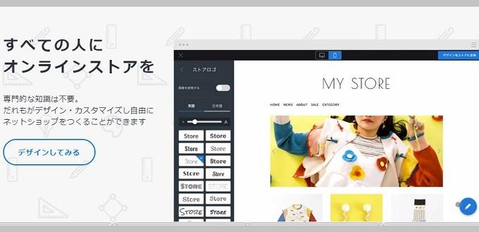 STORES.jp評価レビュー!超簡単にオンラインストアが運営できるサービスの使い方を説明
