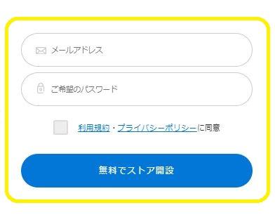 STORES.jpの登録画面