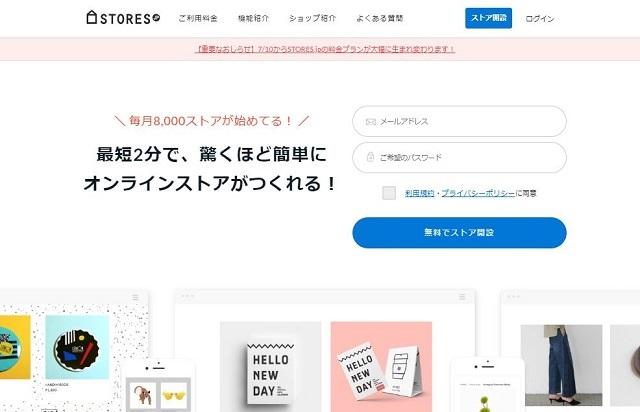 STORES.jpのトップページ画像