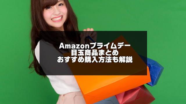 Amazonプライムデーの紹介記事画像