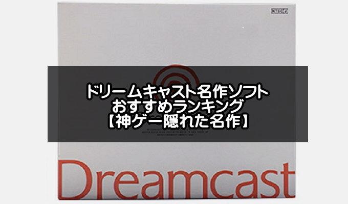 ドリームキャストの名作ソフトおすすめランキング30選【ドリキャスの隠れた名作神ゲー】