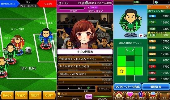 ギラギラフットボールの試合やステータス画面