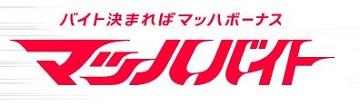 マッハバイトのロゴ