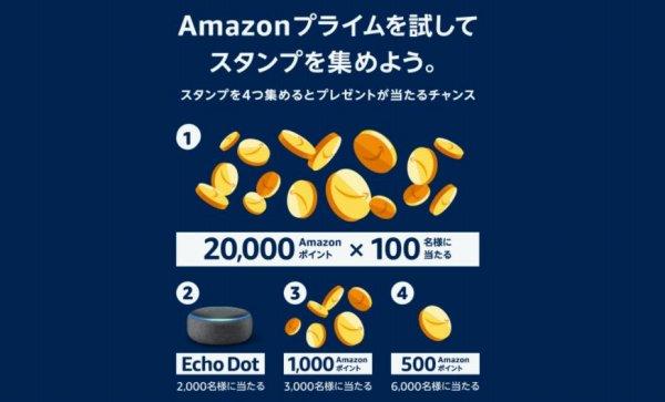 Amazonprimeのスタンプ紹介