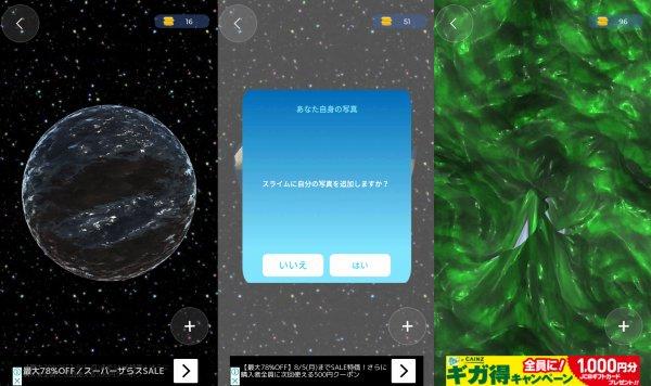 スライムシミュレーターのゲーム画像
