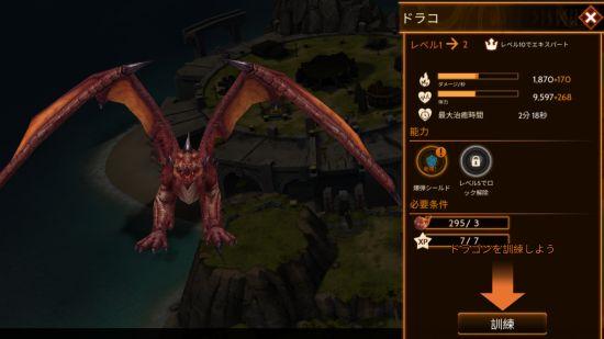 War Dragonsのドラゴンステータス画面