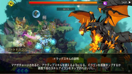 ダークドラゴンとの戦闘画面