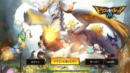 ドラゴンビレッジMのタイトル画面