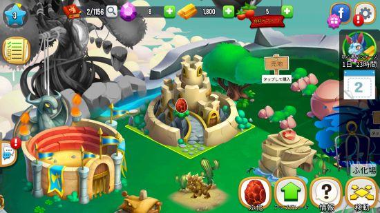 ドラゴンシティのホーム島画面