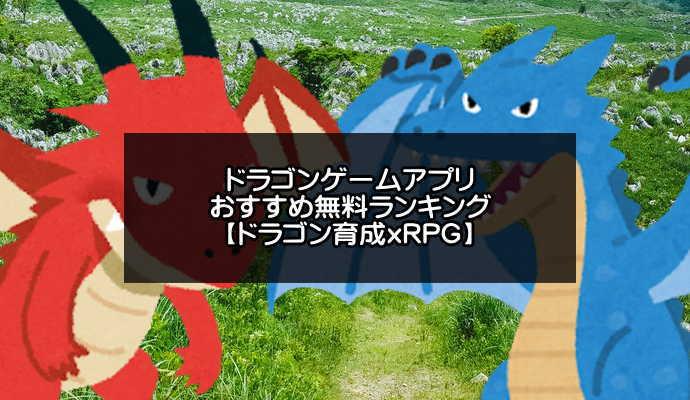 ドラゴンゲームアプリのアイキャッチ画像