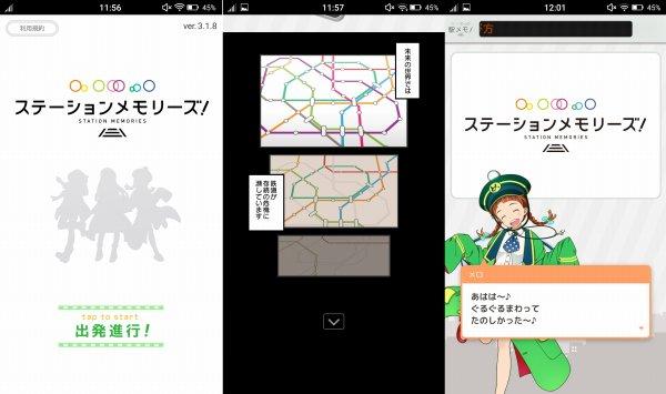 駅メモ! - ステーションメモリーズ!のゲーム画像