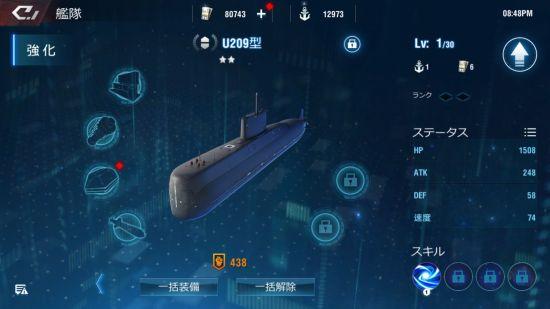 放置艦隊に登場する潜水艦