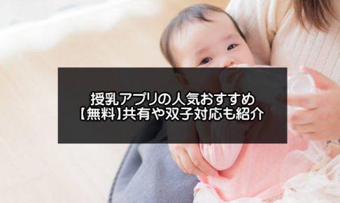 授乳アプリ紹介記事のアイキャッチ画像