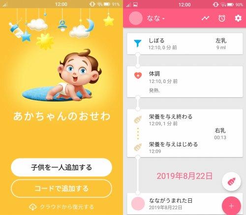 授乳ノート無料アプリのスクリーンショット
