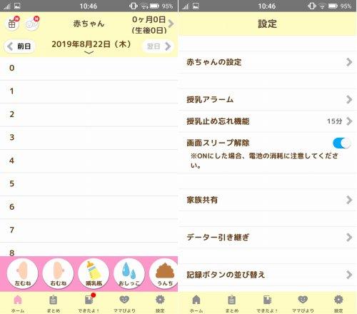 授乳アプリのスクリーンショット