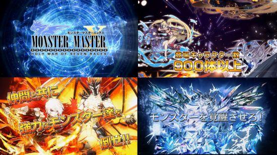 モンスターマスターXの紹介画像