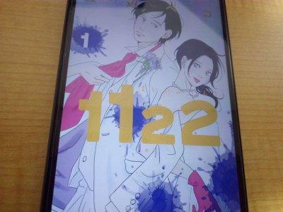 1122の表紙