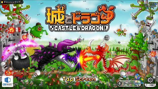 城とドラゴンの紹介画像