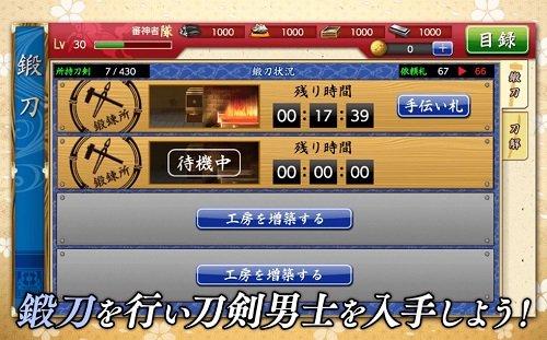 刀剣乱舞-ONLINE- Pocketの刀鍛錬