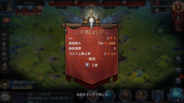 主城のレベルアップ画面