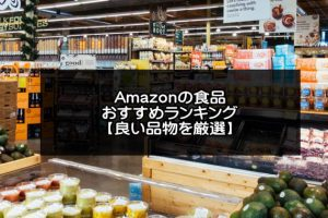 Amazonの食品おすすめアイキャッチ画像