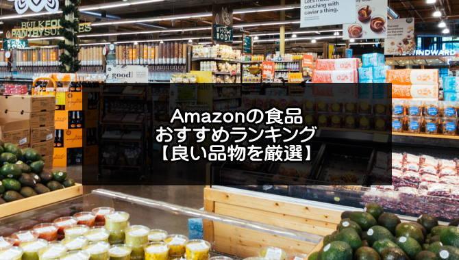 厳選!Amazon食品おすすめ20選【2021年版】安い良品を紹介