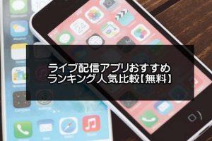 ライブ配信アプリ記事のアイキャッチ画像