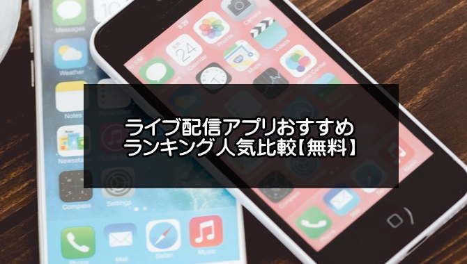 ライブ配信アプリおすすめ無料ランキング10選【人気比較】