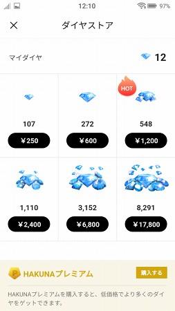 HAKUNAのダイヤ購入画面