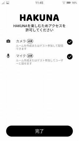 hakunaの許可権限