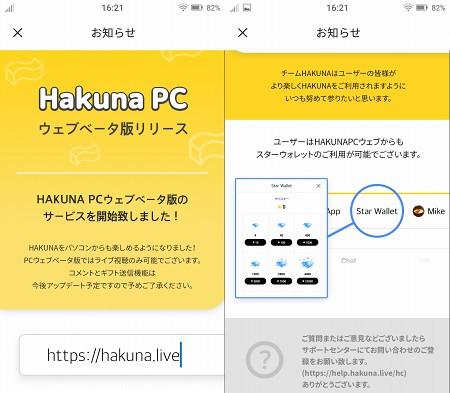 HAKUNAのPC版説明