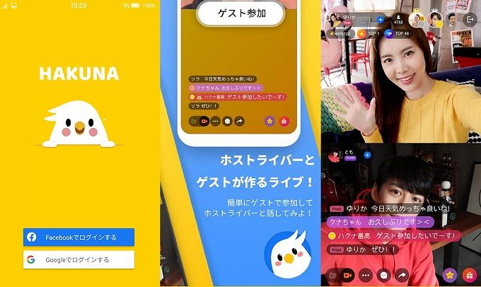 Hakuna Liveの紹介画像