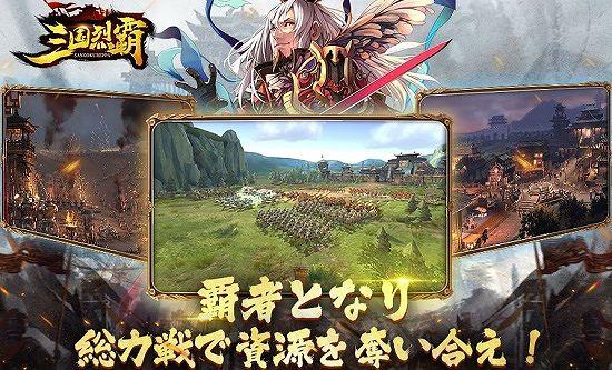 三国烈覇の総力戦紹介