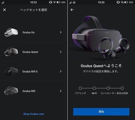 Oculus Questの機種設定画面