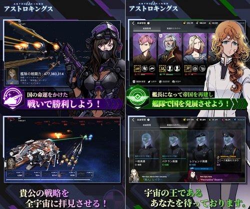 アストロキングスのゲームシステム紹介画像