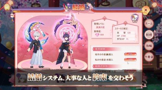 幻妖物語の結婚システム画像