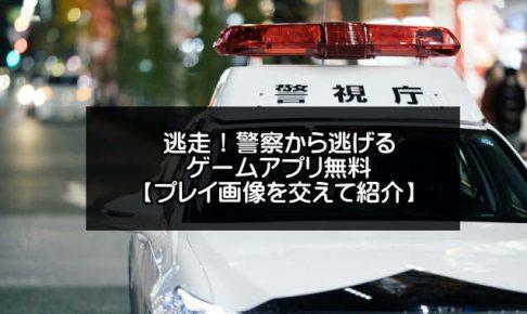 警察から逃げるゲームのアイキャッチ画像