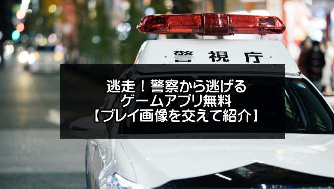 逃走!警察から逃げるゲームアプリ無料ベスト10【プレイ画像を交えて紹介】